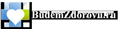 BudemZdorovu.ru- справочник медицины и здоровья